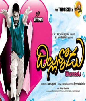 Dillunnodu Movie Review & Ratings 1.60 out Of 5.0