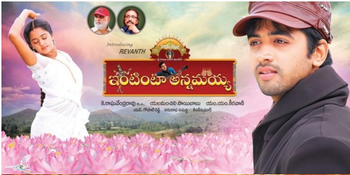 Intinta Annamayya Movie Review & Ratings  out Of 5.0