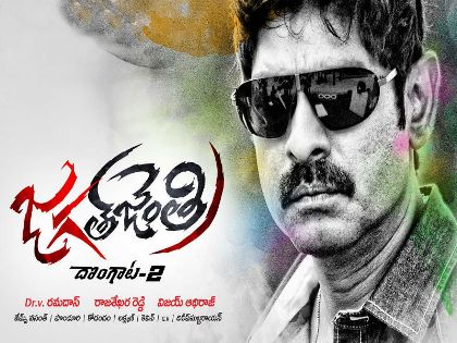 Jagath Jenthri Movie Review & Ratings  out Of 5.0