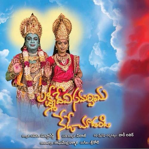 Lakshmi Devi Samarpinchu Nede Chudandi Telugu Movie Details