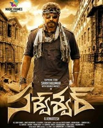 Sarweshwar Movie Review & Ratings  out Of 5.0