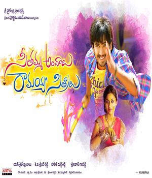 Seethamma Andalu Ramayya Sitralu (U) Movie Review & Ratings 2.41 out Of 5.0