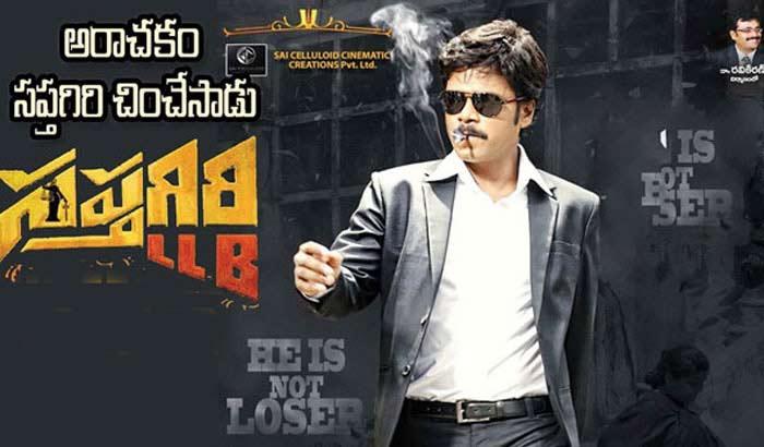 Saptagiri LLB movie Live review by audience: Saptagiri LLB Telugu Cinema Social Media Review | Saptagiri LLB Telugu Movie News | Cinema Profile